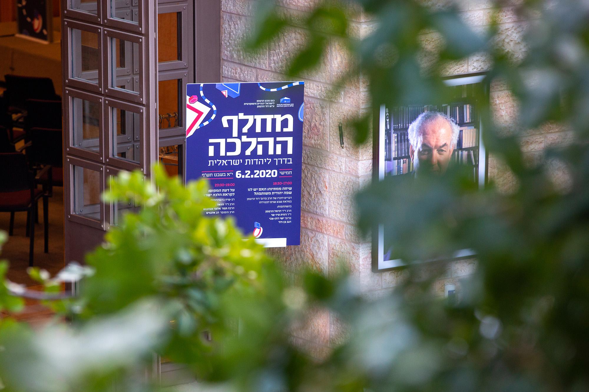 David Hartman Memorial Conference for a Jewish-Democratic Israel