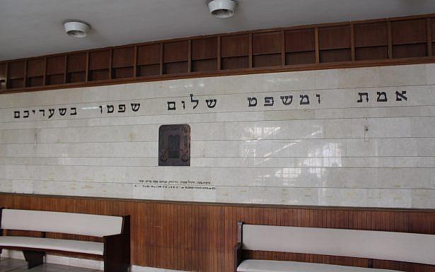בית הדין הרבני בירושלים. צילום: דרור אבי, מתוך ויקיפדיה
