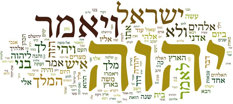"""תפזורת המלים הנפוצות ביותר בתנ""""ך. גודלה של כל מילה יחסי לתדירות הופעתה בתנ""""ך."""