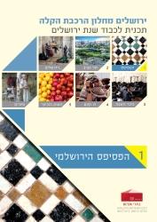 שער - פסיפס ירושלמי