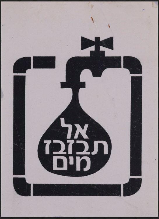 כרזה - אל תבזבז מים
