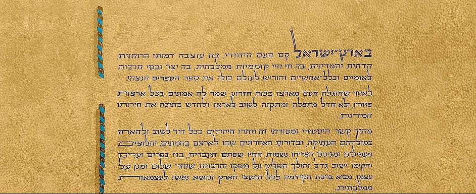 סמינר: המסורת הפוליטית היהודית - ריבונות