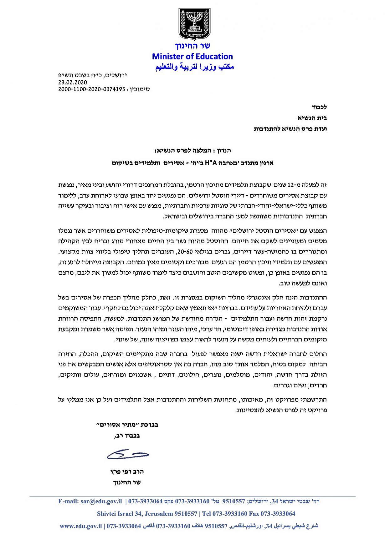 """בתמונה: מכתב המלצה משר החינוך הרב רפי פרץ לנשיא המדינה ראובן ריבלין בנוגע לתוכנית A""""Hבה"""