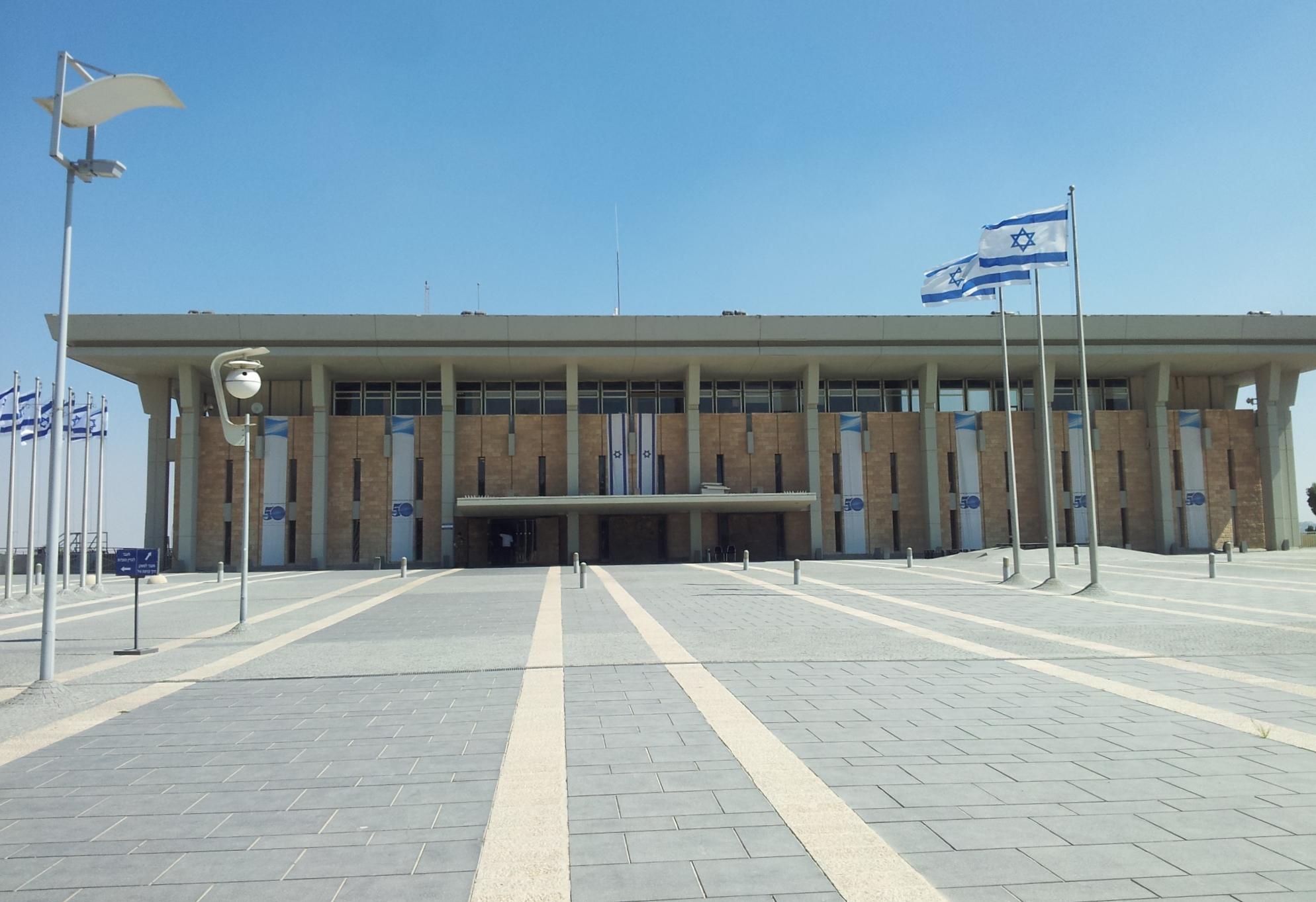 סמינר: מדינת ישראל נקודת האפס