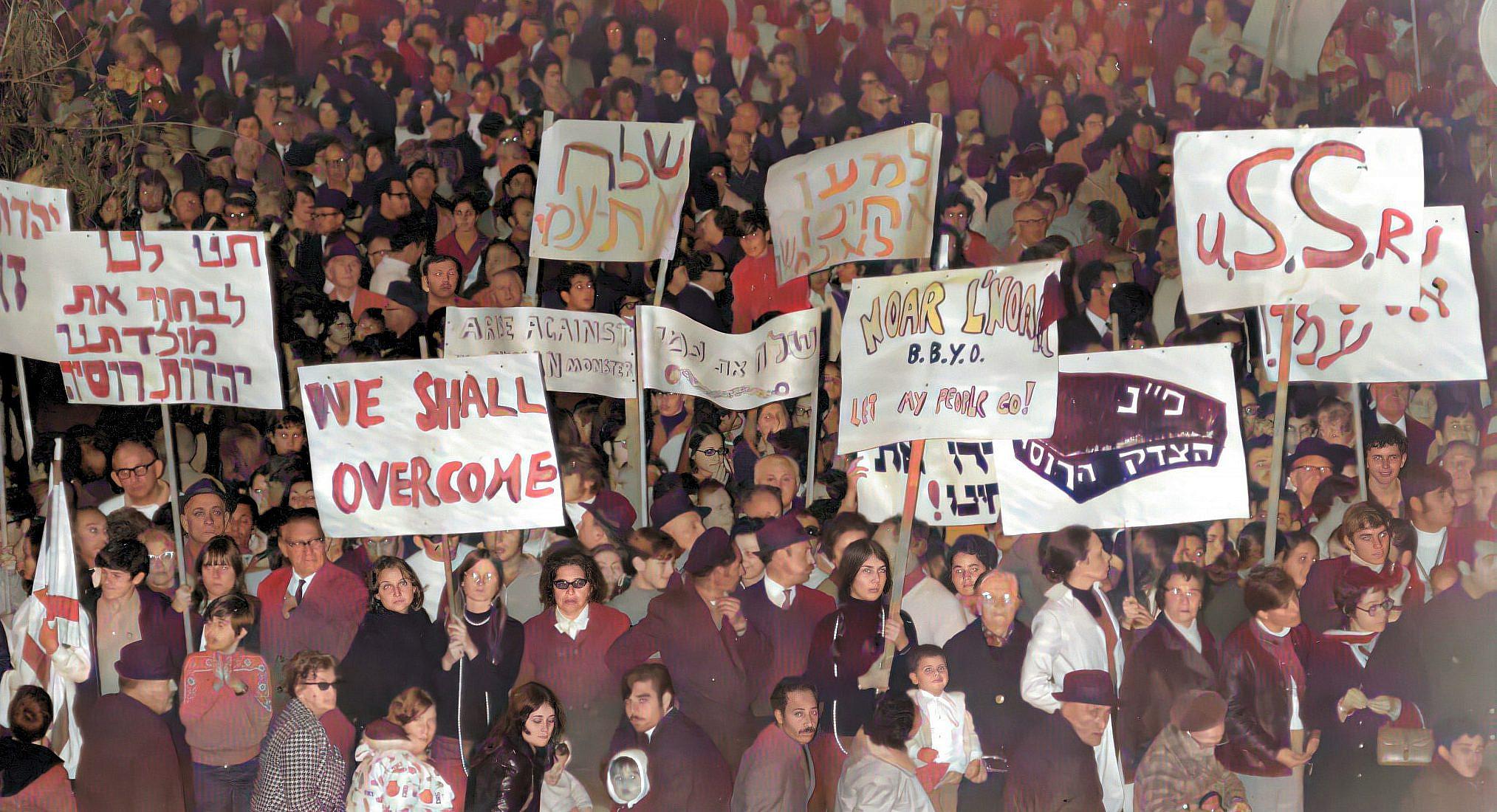 """הפגנה למען העלאת יהודי ברית המועצות. צילום: משה מילנר, לע""""מ (תמונה צבועה על-ידי MyHeritage)"""