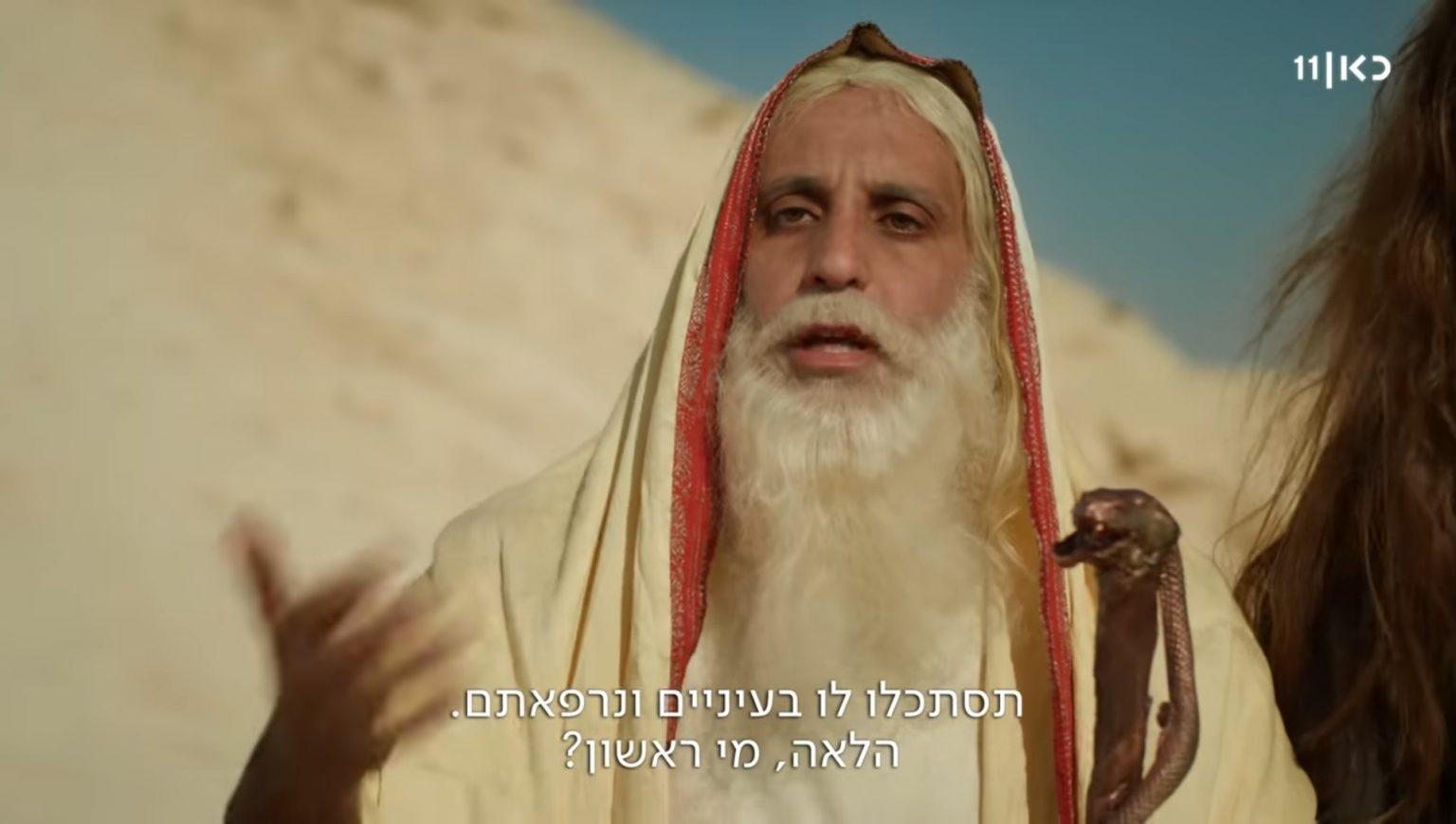 """היהודים באים. חוזרים אל הפשט (צילום מסך מתוך התוכנית ב""""כאן"""")"""