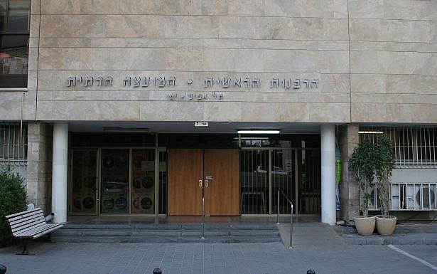 רבנות תל אביב. צילום: אילן קוסטיקה, ויקיפדיה