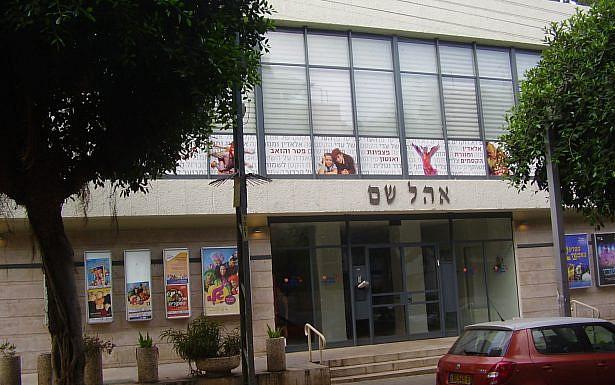 """בית """"אהל שם"""" בתל אביב (צילום: ד""""ר אבישי טייכר, מתוך ויקיפדיה)"""