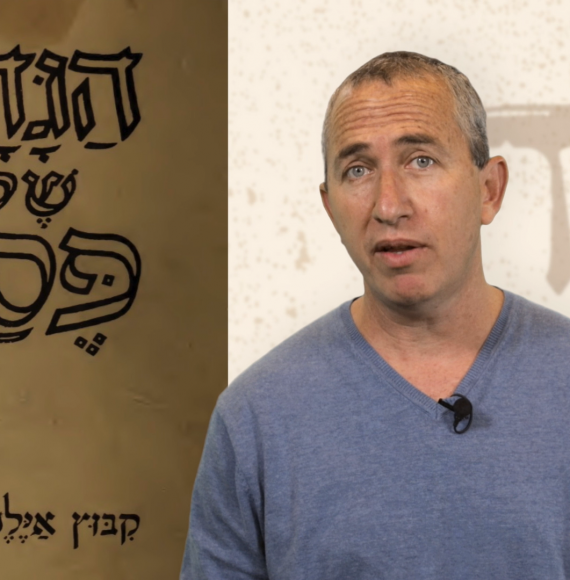 הרב איתמר לפיד על הגדת קיבוץ איילת השחר