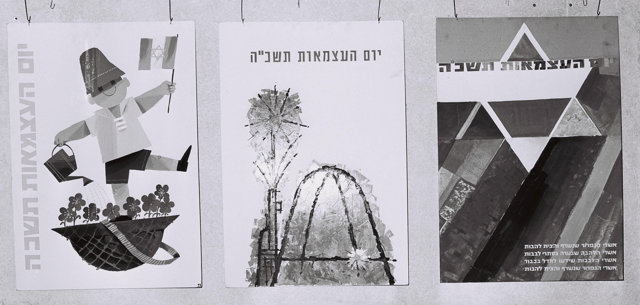 THREE PRIZE WINNING POSTER FOR INDEPENDENCE DAY 1965. L-R, 1ST PRIZE AMRAM PRATT, 2ND PRIZE ASHER KALDERON, 3RD PRIZE ELI SOULIMAN. Picture: COHEN FRITZ, GPO