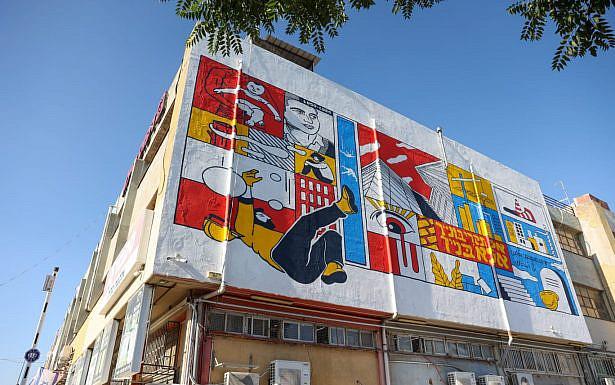 ציור הקיר של מיזם פועלי צדק (צילום: נעם פיינר, עיצוב: אלעד ליפשיץ, סטודיו דוב אברמסון)