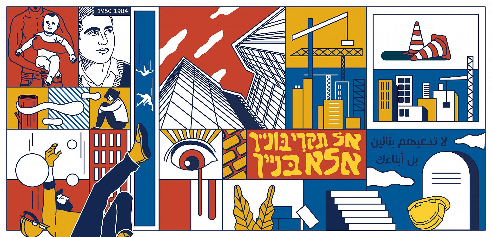 אלעד ליפשיץ, סטודיו דוב אברמסון, אל תקרי בונייך אלא בנייך, 2021. ציור קיר באזור התעשייה תלפיות. הקיר ניצר במסגרת פרויקט 'פועלי צדק-למען שלום בונייך' פרי יוזמתם של ציפי חורי ועודד רון מבית המדרש לרבנות ישראלית של מכון הרטמן והמדרשה באורנים